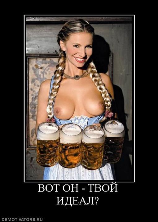 фото пиво сиськи